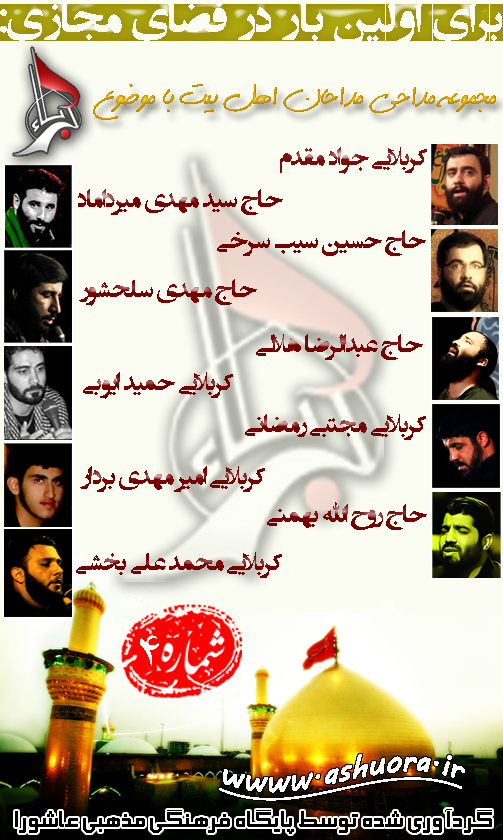http://up.fadac.ir/up/karballa/Music/madahi/04/madahi_karbala.jpg