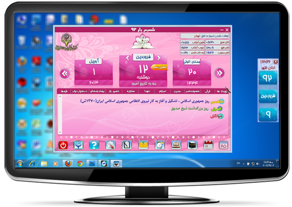 http://up.fadac.ir/up/karballa/Pictures/%D8%AA%D9%82%D9%88%DB%8C%D9%85_1392.jpg