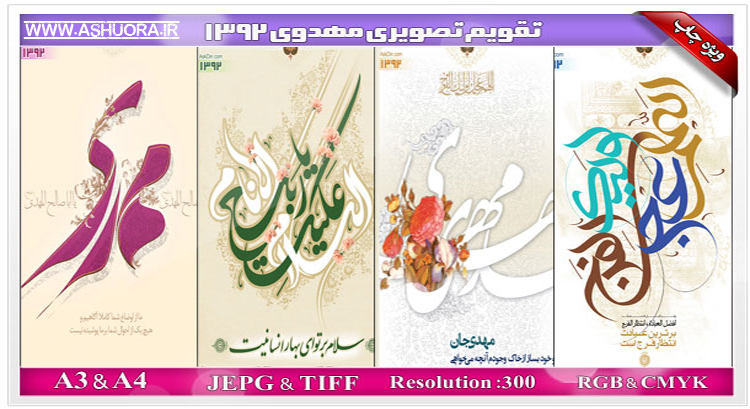http://up.fadac.ir/up/karballa/Pictures/ahlebeit/h-mahdi/taghveeme_mazhabi92.jpg