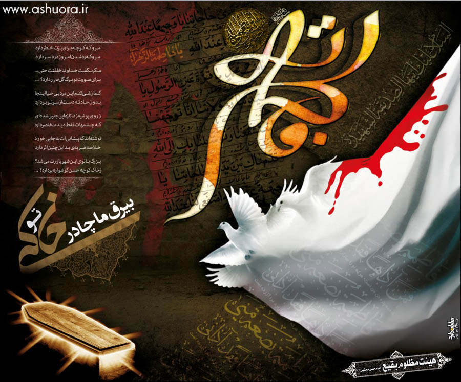 http://up.fadac.ir/up/karballa/Pictures/ahlebeit/h-zahra/01/shahadate_hazratezahra04.jpg