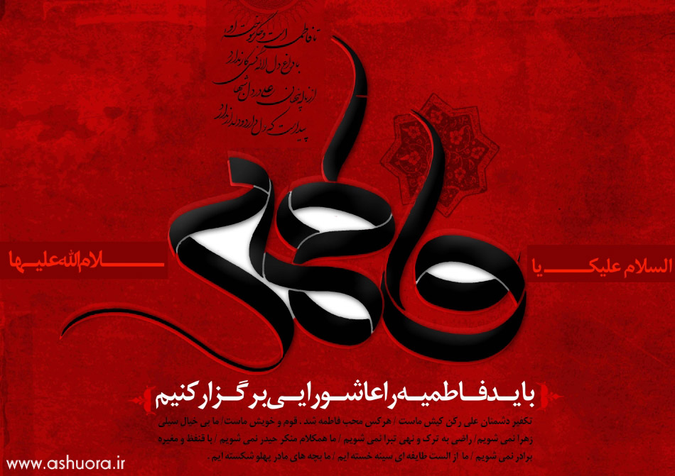 http://up.fadac.ir/up/karballa/Pictures/ahlebeit/h-zahra/01/shahadate_hazratezahra05.jpg