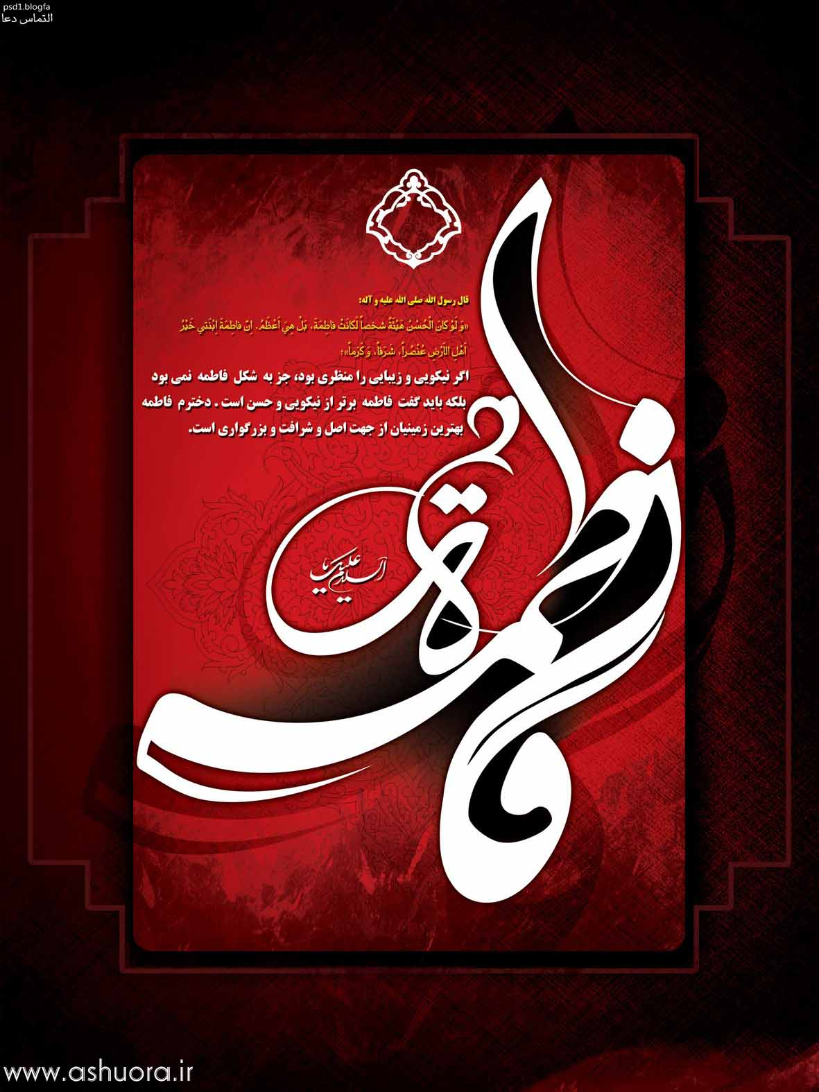 http://up.fadac.ir/up/karballa/Pictures/ahlebeit/h-zahra/01/shahadate_hazratezahra17.JPG