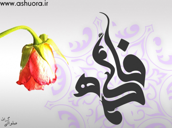 http://up.fadac.ir/up/karballa/Pictures/ahlebeit/h-zahra/01/shahadate_hazratezahra24.jpg