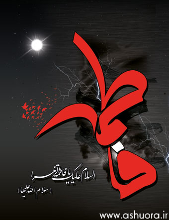 http://up.fadac.ir/up/karballa/Pictures/ahlebeit/h-zahra/01/shahadate_hazratezahra26.jpg