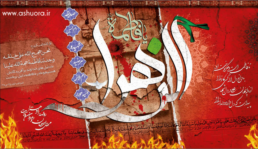http://up.fadac.ir/up/karballa/Pictures/ahlebeit/h-zahra/01/shahadate_hazratezahra28.jpg