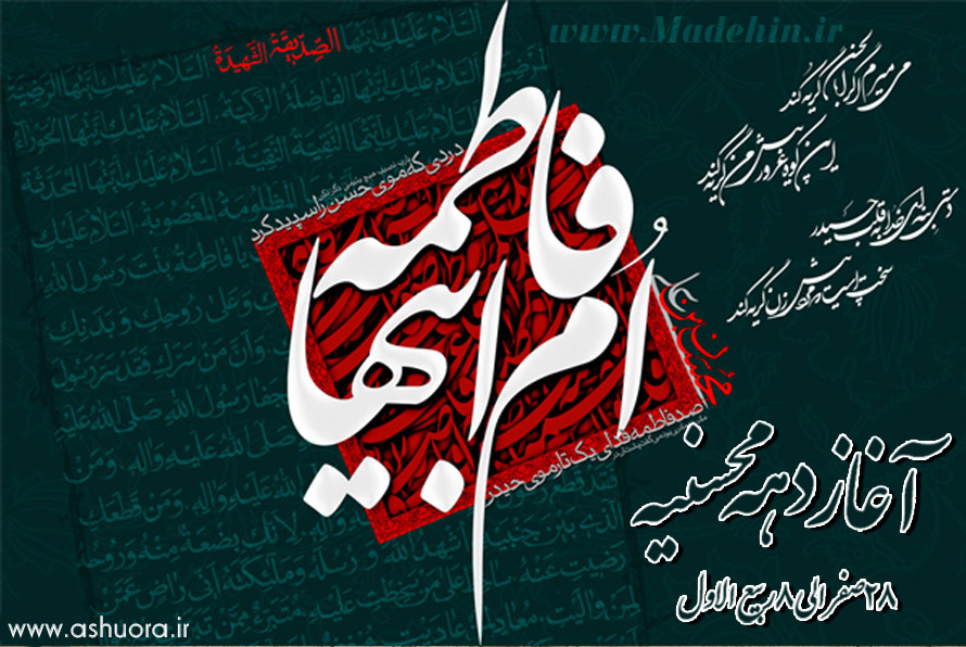 http://up.fadac.ir/up/karballa/Pictures/ahlebeit/h-zahra/01/shahadate_hazratezahra32.jpg