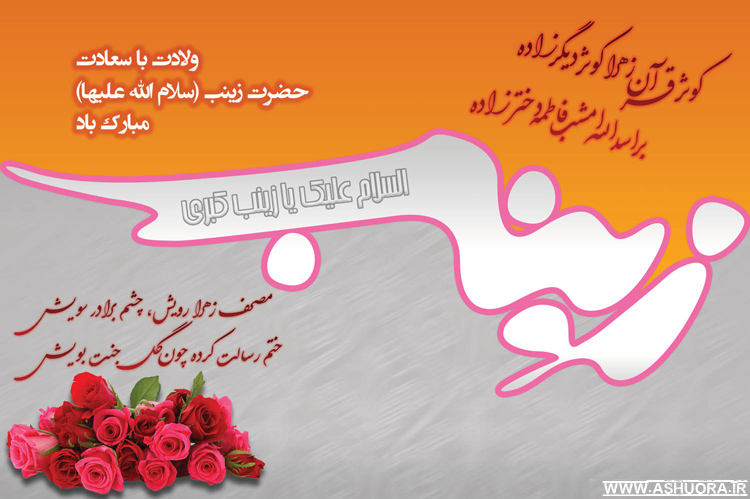 http://up.fadac.ir/up/karballa/Pictures/ahlebeit/h-zeinab/%D9%85%DB%8C%D9%84%D8%A7%D8%AF_%D8%AD%D8%B6%D8%B1%D8%AA_%D8%B2%DB%8C%D9%86%D8%A8(%D8%B3)04.jpg